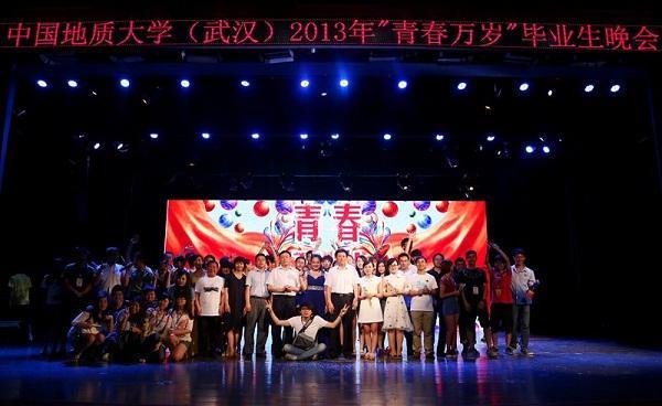 2013年毕业生晚会