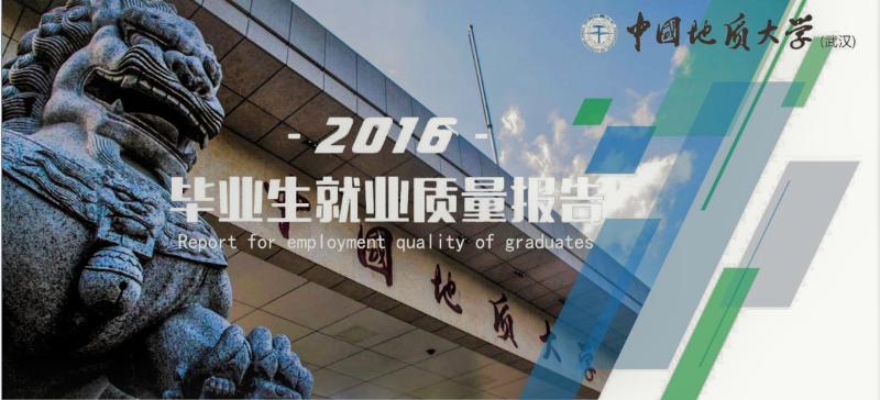我校2016年毕业生就业质量年度报告